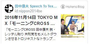 tanaka_cross_20161114